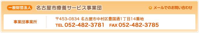 名古屋市療養サービス事業団 TEL:052-482-3781 FAX:052-482-3805 メールでのお問い合わせはこちら