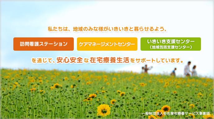 名古屋市療養講演会
