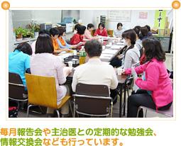 毎月報告会や主治医との定期的な勉強会、情報交換会なども行なっています。