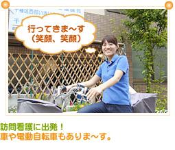 訪問看護に出発!車や自転車もありま〜す。