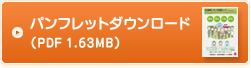 パンフレットダウンロード(PDF 1.44MB)